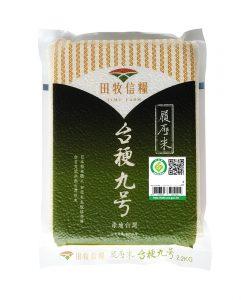 田牧信糧-台梗九號2.2公斤-1