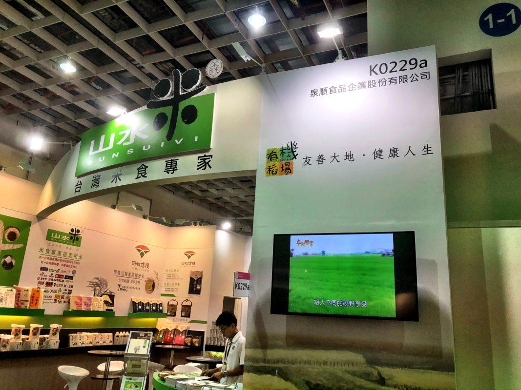 山水米,台北國際食品展