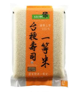 W山水米台稉壽司一等米2.7kg
