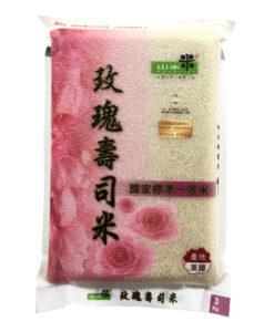 W山水米玫瑰壽司米3公斤
