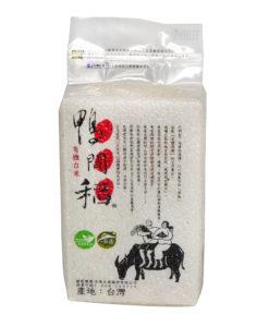 W【鴨間稻】有機白米1.5kg