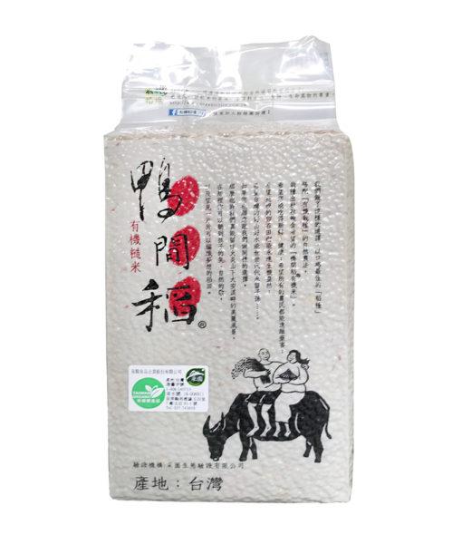 W【鴨間稻】有機糙米1.5kg