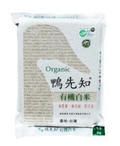 W鴨先知有機白米1.5kg (正面)-新