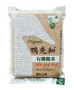 W鴨先知有機糙米1.5kg-正面新標章